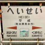 ほぼ青春18きっぷでゆるく日本縦断5日間(札幌→熊本)【5日目】