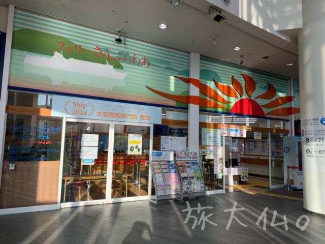 さんふらわあ大阪南港ターミナル
