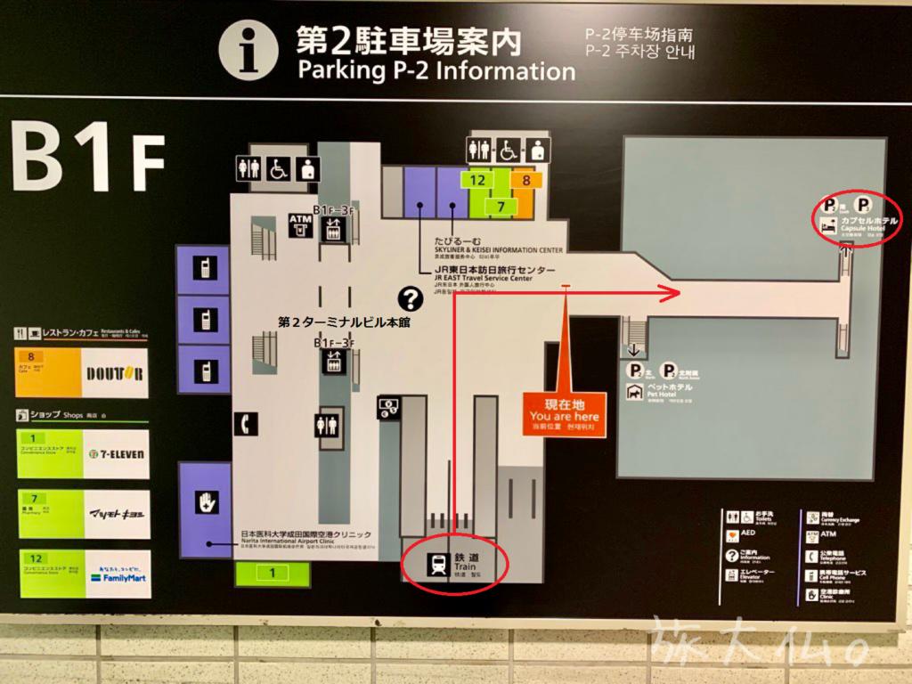 成田空港第2ターミナルビルマップ